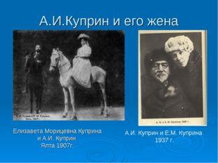 А.И.Куприн и его жена Елизавета Морицевна Куприна и А.И. Куприн Ялта 1907г. А