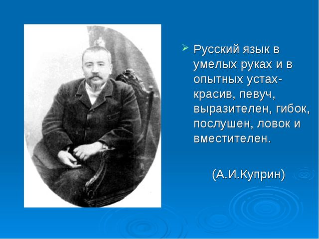 Русский язык в умелых руках и в опытных устах- красив, певуч, выразителен, г...
