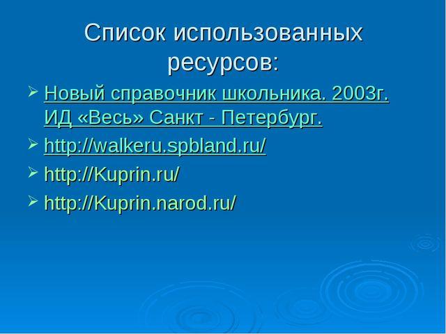 Список использованных ресурсов: Новый справочник школьника. 2003г. ИД «Весь»...