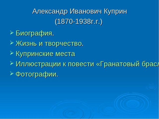 Александр Иванович Куприн (1870-1938г.г.) Биография. Жизнь и творчество. Купр...