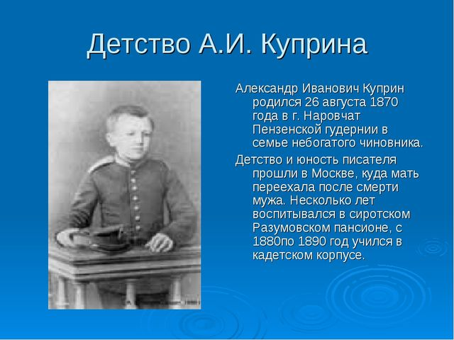 Детство А.И. Куприна Александр Иванович Куприн родился 26 августа 1870 года в...