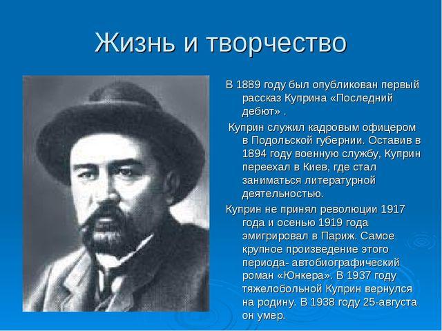 Жизнь и творчество В 1889 году был опубликован первый рассказ Куприна «Послед...