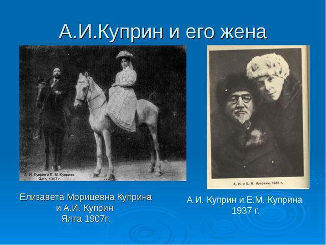А.И.Куприн и его жена Елизавета Морицевна Куприна и А.И. Куприн Ялта 1907г. А...