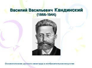 Василий Васильевич Кандинский (1866-1944) Основоположник русского авангарда в