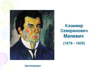 Казимир Северинович Малевич (1878 - 1935) Автопортрет