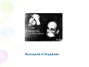 Высоцкий и Окуджава