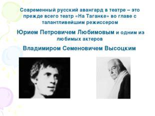 Современный русский авангард в театре – это прежде всего театр «На Таганке» в