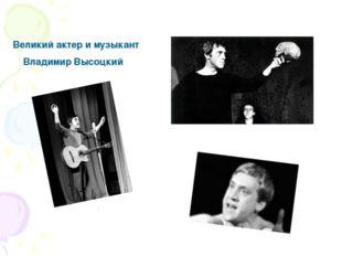 Великий актер и музыкант Владимир Высоцкий