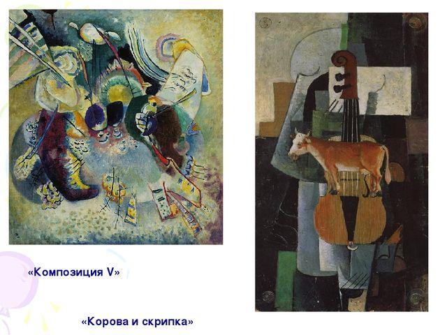 «Композиция V» «Корова и скрипка»