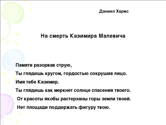 Даниил Хармс На смерть Казимира Малевича Памяти разорвав струю, Ты глядишь к...