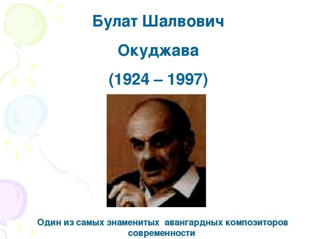 Булат Шалвович Окуджава (1924 – 1997) Один из самых знаменитых авангардных ко...