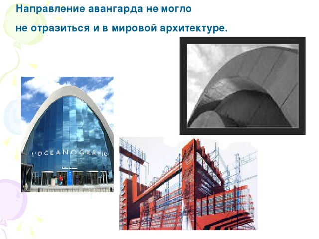 Направление авангарда не могло не отразиться и в мировой архитектуре.