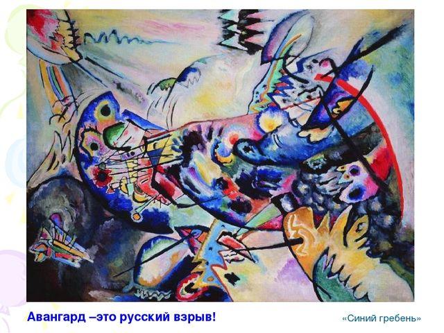 Авангард –это русский взрыв! «Синий гребень»