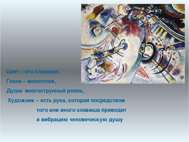Цвет – это клавиши, Глаза – молоточек, Душа- многострунный рояль, Художник –...