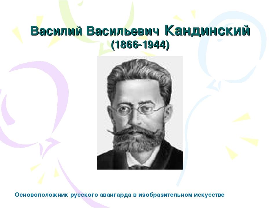 Василий Васильевич Кандинский (1866-1944) Основоположник русского авангарда в...