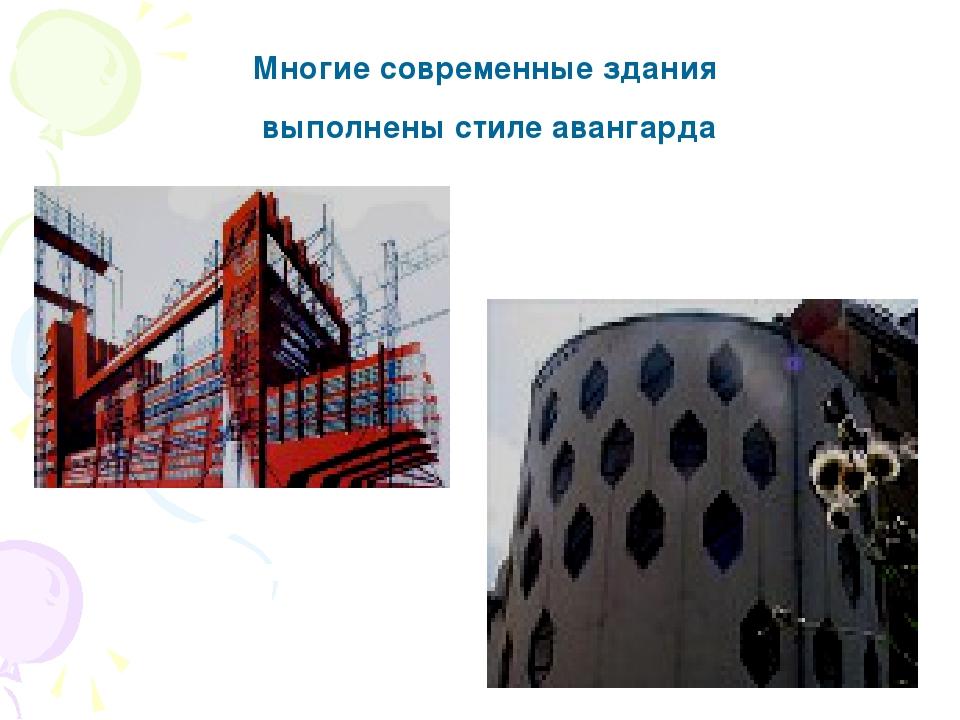 Многие современные здания выполнены стиле авангарда