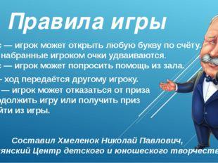 Составил Хмеленок Николай Павлович, Городнянский Центр детского и юношеского