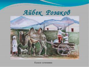 Айбек Розаков Казахи- кочевники