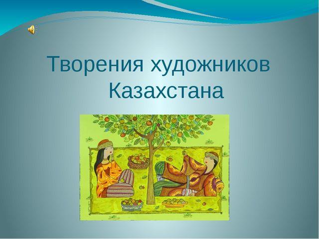 Творения художников Казахстана