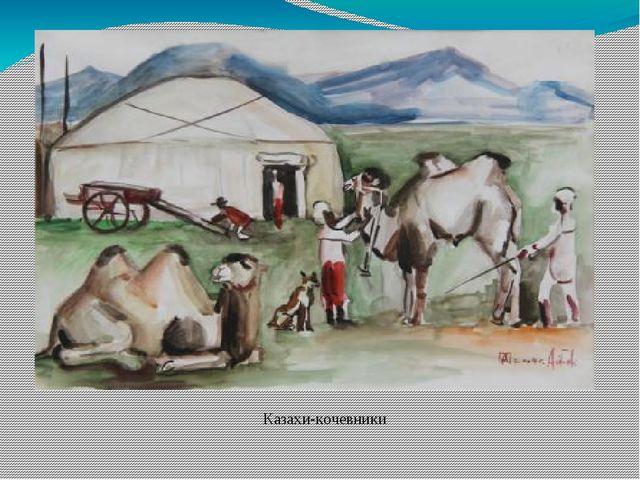 Казахи-кочевники