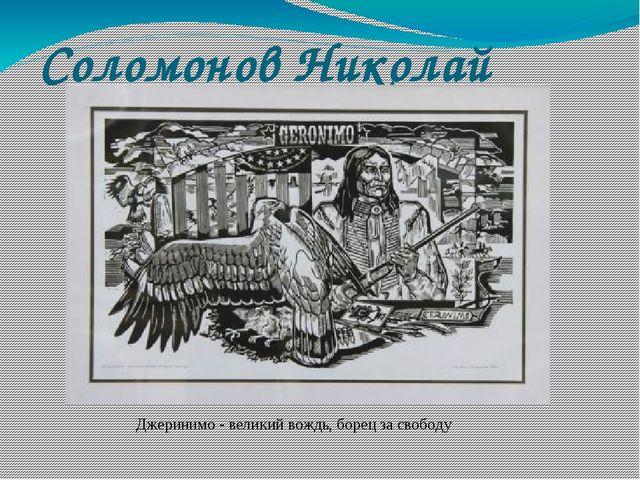 Соломонов Николай Джеринимо - великий вождь, борец за свободу