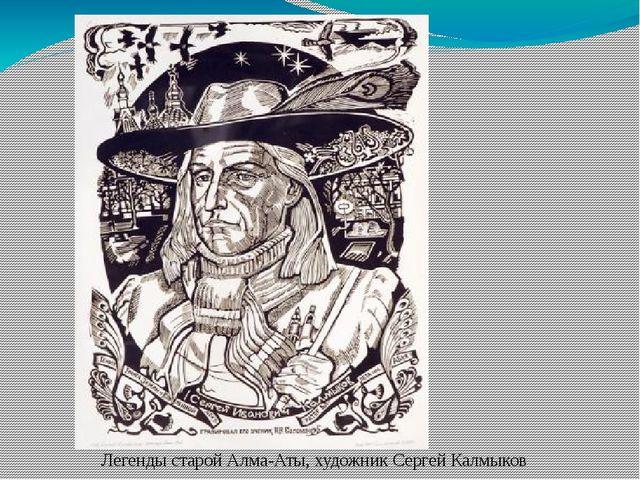 Легенды старой Алма-Аты, художник Сергей Калмыков