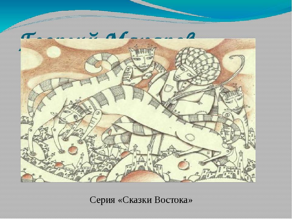 Георгий Макаров Серия «Сказки Востока»