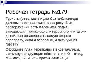 Рабочая тетрадь №179 Туристы (отец, мать и два брата-близнеца) должны перепра