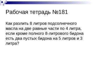 Рабочая тетрадь №181 Как разлить 8 литров подсолнечного масла на две равные ч