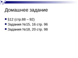 Домашнее задание §12 (стр.88 – 92) Задания №15, 16 стр. 96 Задания №18, 20 ст