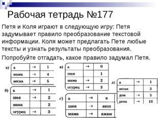Рабочая тетрадь №177 Петя и Коля играют в следующую игру: Петя задумывает пра