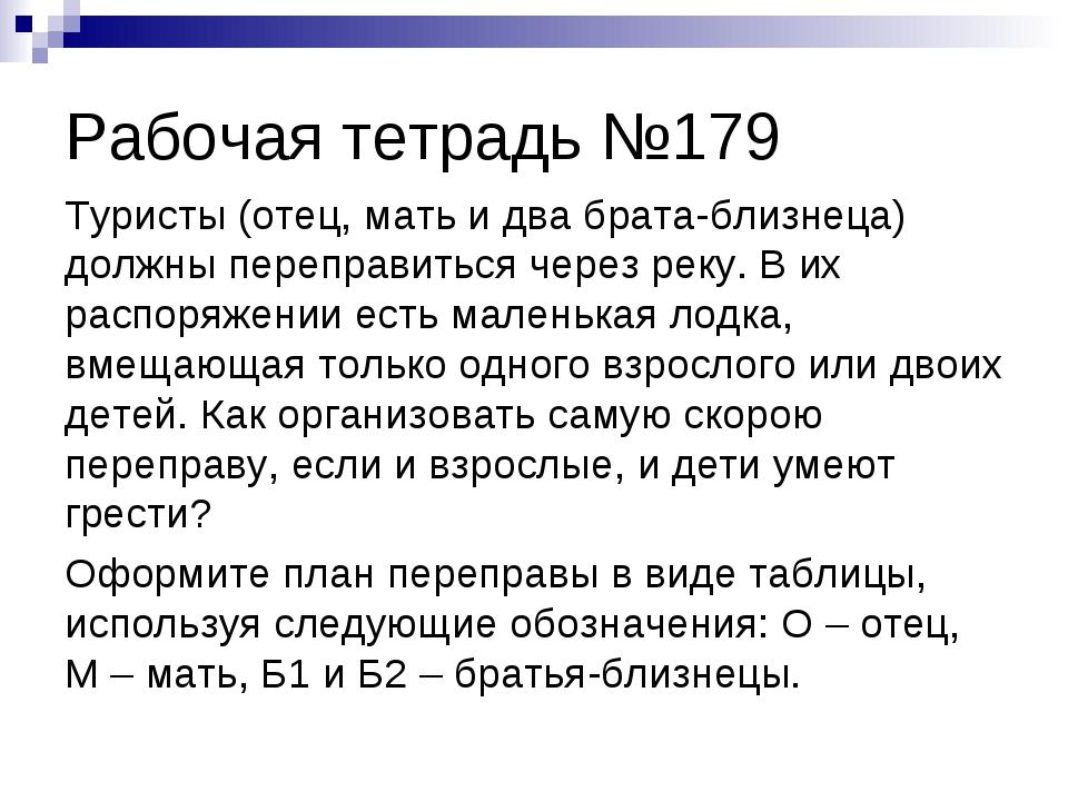 Рабочая тетрадь №179 Туристы (отец, мать и два брата-близнеца) должны перепра...