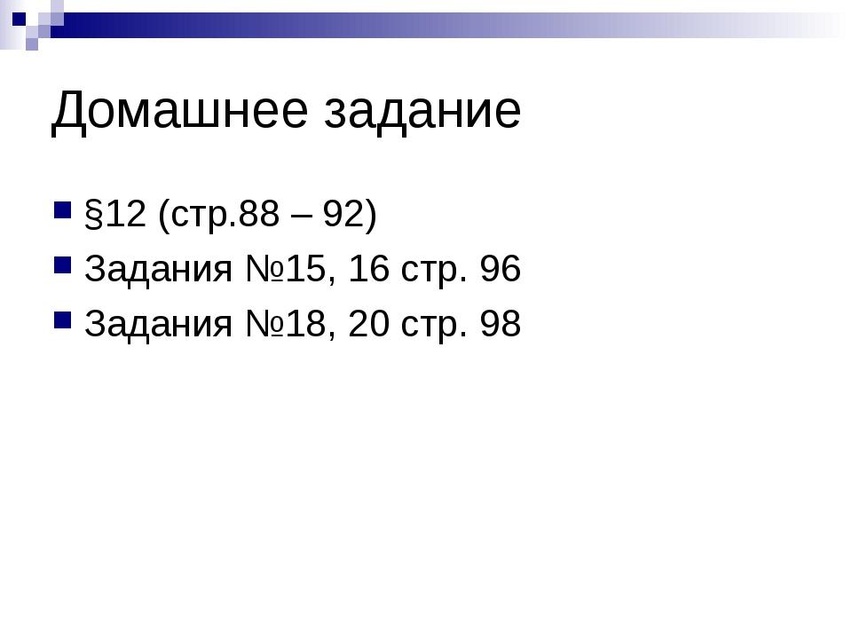 Домашнее задание §12 (стр.88 – 92) Задания №15, 16 стр. 96 Задания №18, 20 ст...