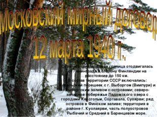 Советско-финляндская граница отодвигалась от Ленинграда в сторону Финляндии н