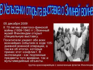 05 декабря 2009 К 70-летию советско-финской войны (1939-1940 гг.) Военный му