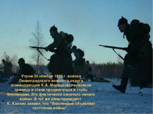 Утром 30 ноября 1939 г. войска Ленинградского военного округа (командующий К.