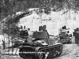 Советские танки пересекают границу