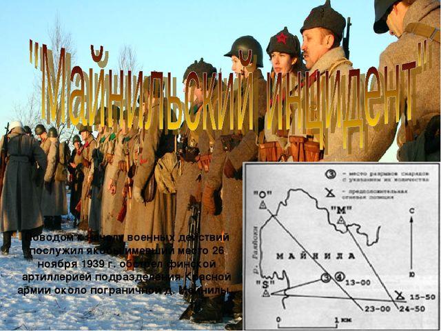 Поводом к началу военных действий послужил якобы имевший место 26 ноября 1939...