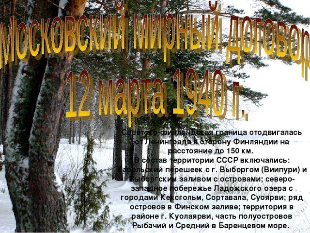 Советско-финляндская граница отодвигалась от Ленинграда в сторону Финляндии н...