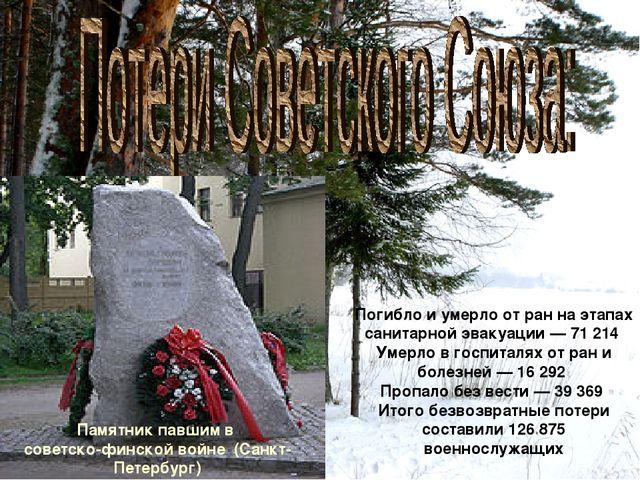 Погибло и умерло от ран на этапах санитарной эвакуации— 71 214 Умерло в гос...