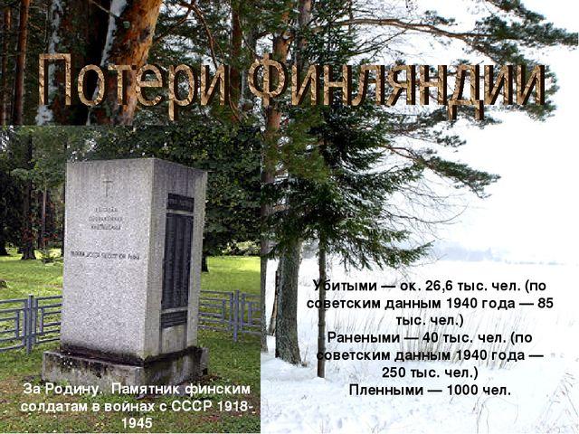 За Родину. Памятник финским солдатам в войнах с СССР 1918-1945 Убитыми— ок....