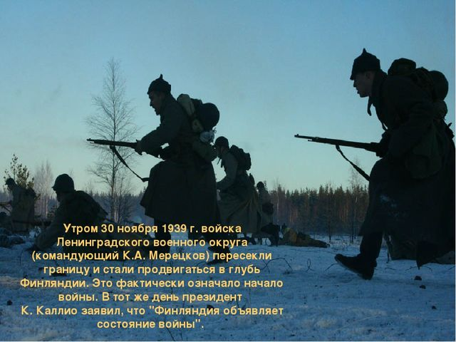 Утром 30 ноября 1939 г. войска Ленинградского военного округа (командующий К....