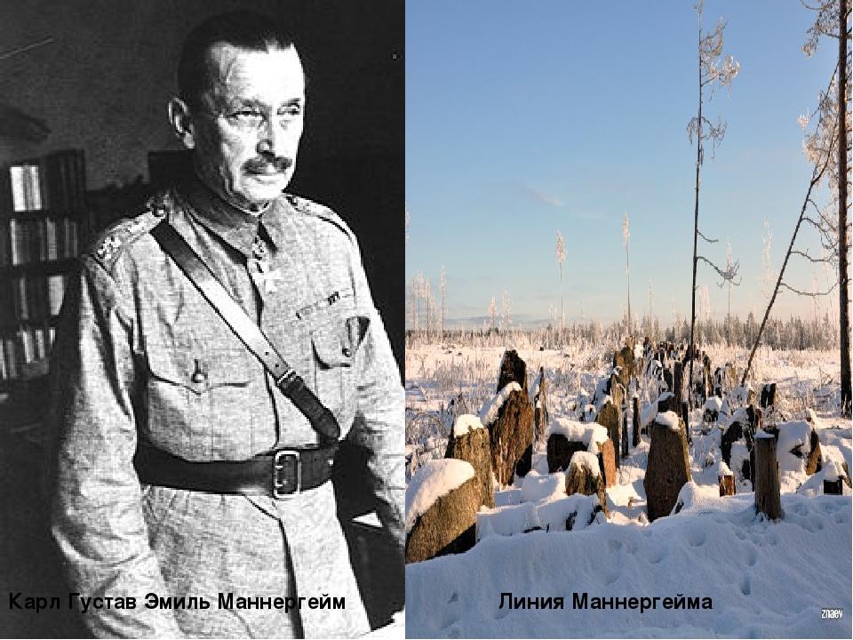 Карл Густав Эмиль Маннергейм Линия Маннергейма
