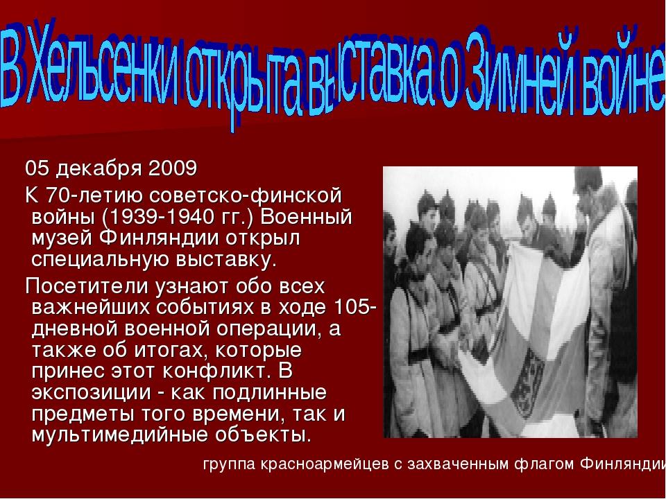 05 декабря 2009 К 70-летию советско-финской войны (1939-1940 гг.) Военный му...