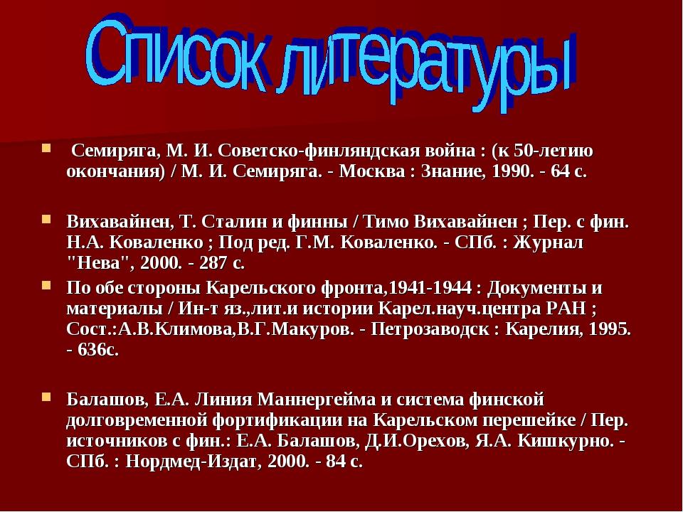 Семиряга, М. И. Советско-финляндская война : (к 50-летию окончания) / М. И....
