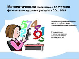 Математическая статистика о состоянии физического здоровья учащихся СОШ №69 В