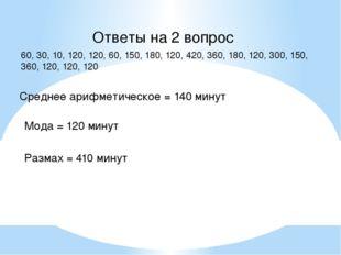 Ответы на 2 вопрос 60, 30, 10, 120, 120, 60, 150, 180, 120, 420, 360, 180, 12