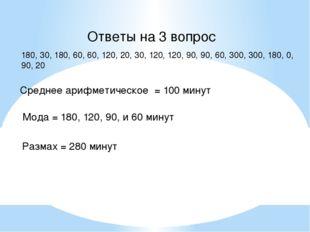 Ответы на 3 вопрос 180, 30, 180, 60, 60, 120, 20, 30, 120, 120, 90, 90, 60, 3