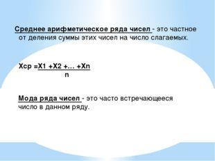 Среднее арифметическое ряда чисел - это частное от деления суммы этих чисел н