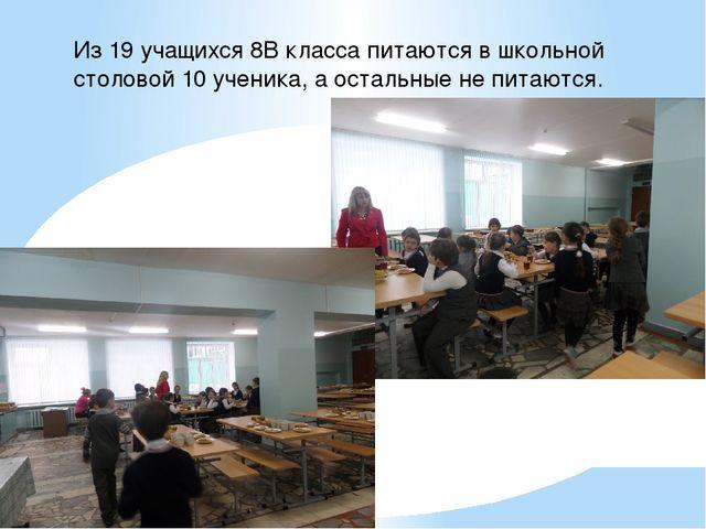 Из 19 учащихся 8В класса питаются в школьной столовой 10 ученика, а остальные...